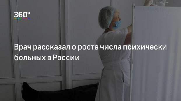Врач рассказал о росте числа психически больных в России