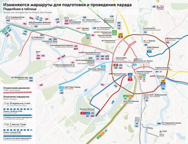 Маршруты автобусов, курсирующих через район, изменятся 7 и 9 мая
