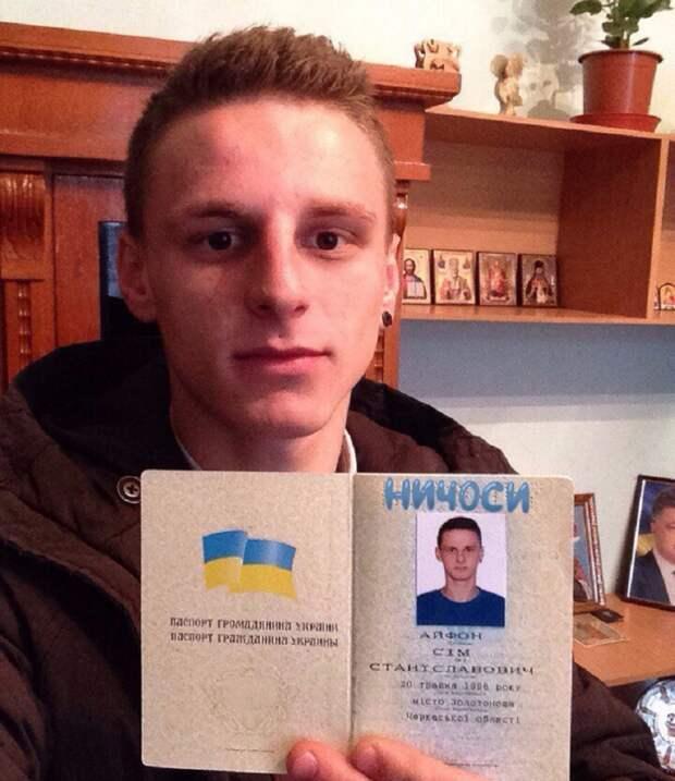 Украинец, сменивший имя на Айфон Семь: Я сделал это ради славы