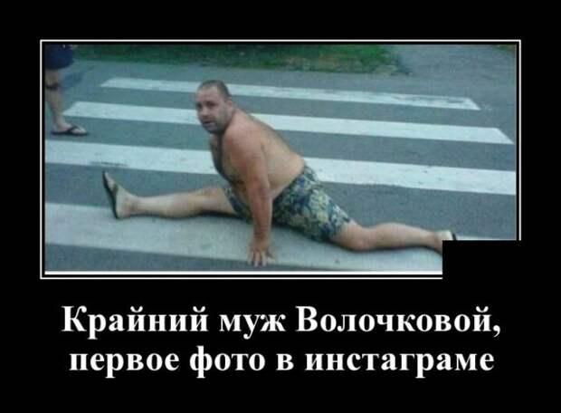 Демотиватор про Волочкову