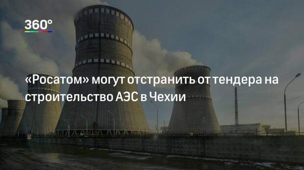 «Росатом» могут отстранить от тендера на строительство АЭС в Чехии