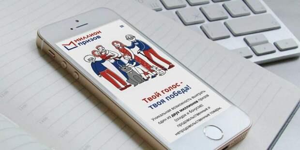 К столичной программе «Миллион призов» присоединились 60 компаний/ Фото mos.ru
