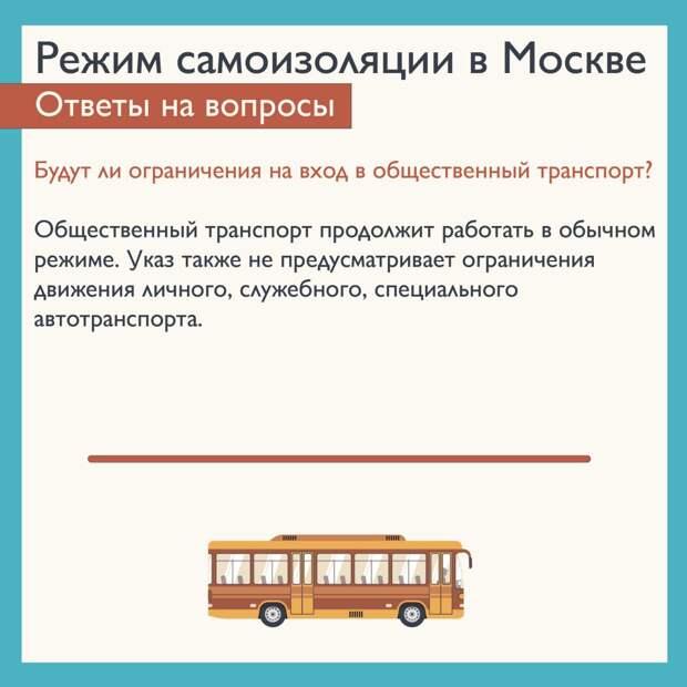 Городской транспорт работаем без ограничений