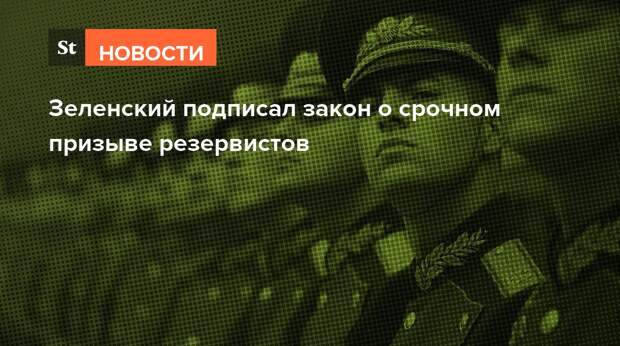 Зеленский подписал закон о срочном призыве резервистов
