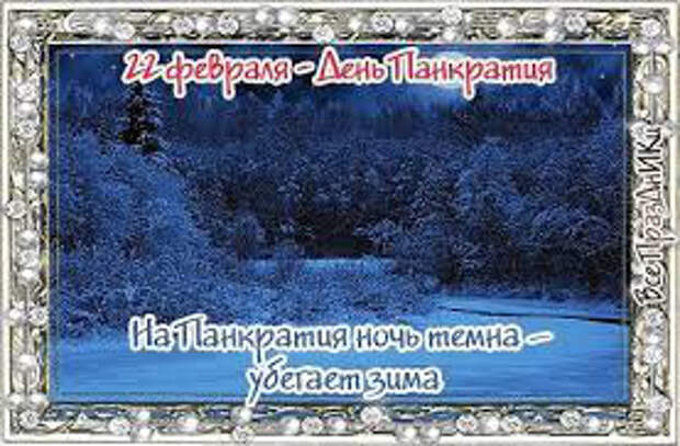 Народный календарь. Дневник погоды 22 февраля 2021 года
