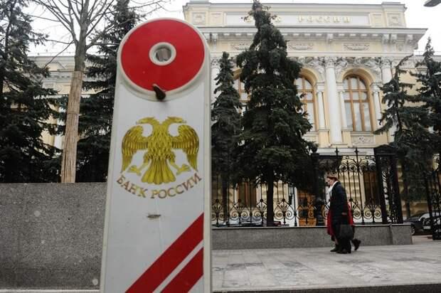 Банк России снизил ключевую ставку в пятый раз за год