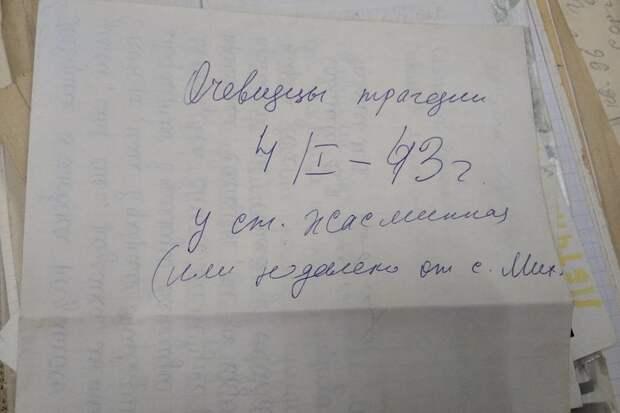 Воспоминания о катастрофе, полученные учениками школы № 20 города Энгельса.