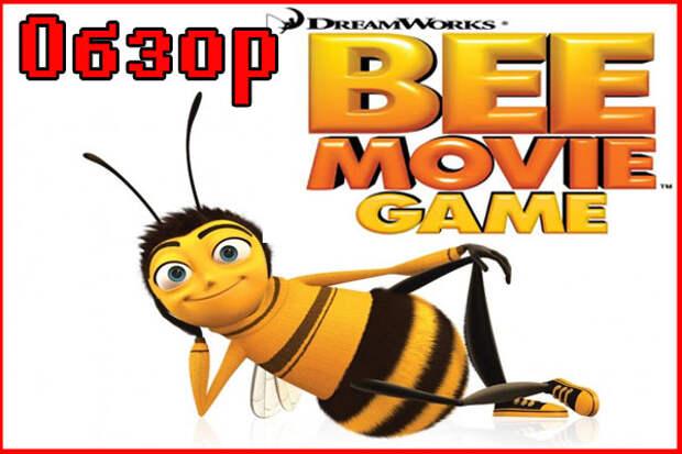 Ретро обзор Bee Movie The Game (2007)