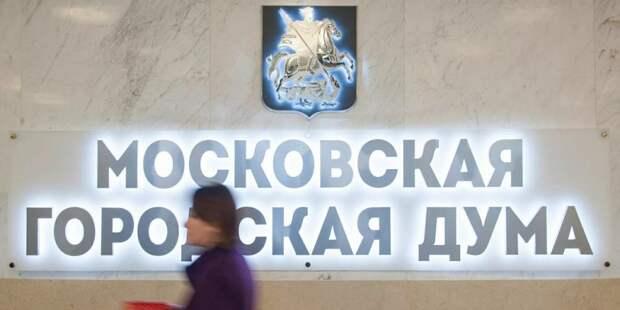 Депутат: Дистанционный формат заседания Мосгордумы обусловлен мерами безопасности/ Фото mos.ru