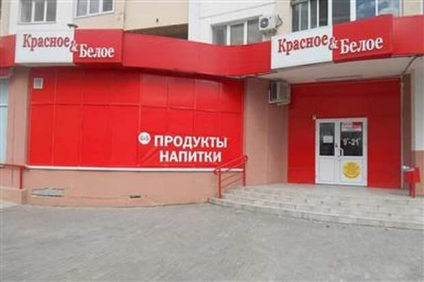"""Сеть """"Красное & Белое"""" планирует IPO - СМИ"""