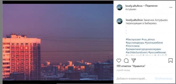 Фото дня: малиновый закат на границе Алтуфьева и Бибирева