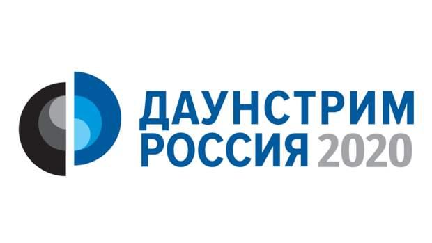 Руководители НПЗ, ГПЗ иНХП представят новые проекты строительства имодернизации заводов врамках ежегодной конференции «Даунстрим Россия 2020»