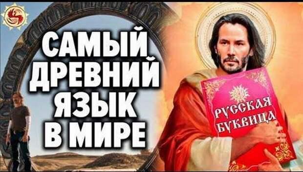 Русский язык – самым древний язык в мире. Этого вам не расскажут в школе и СМИ