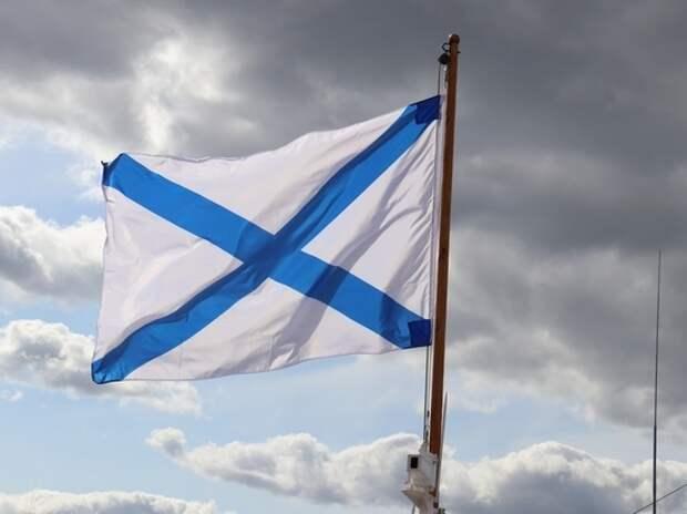 Капитан 1 ранга оценил указ о Военно-морском флаге