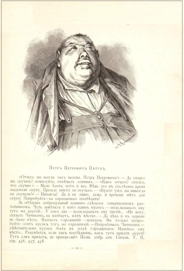 Альбом гоголевских типов по рисункам художника П.Боклевского