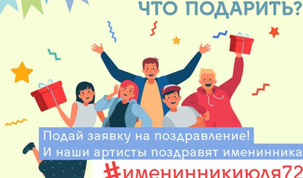 Именинников июля поздравят тюменские артисты