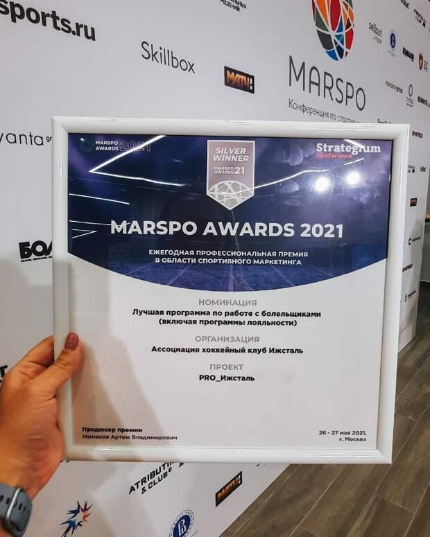 Проект хоккейного клуба «Ижсталь» получил серебро премии в области спортивного маркетинга