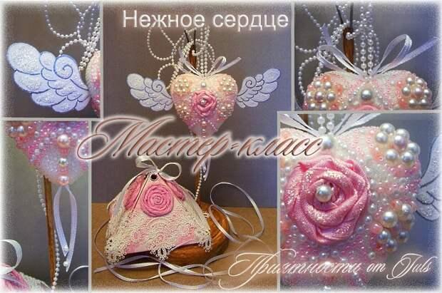 Сердечко Валентинка мастер-класс