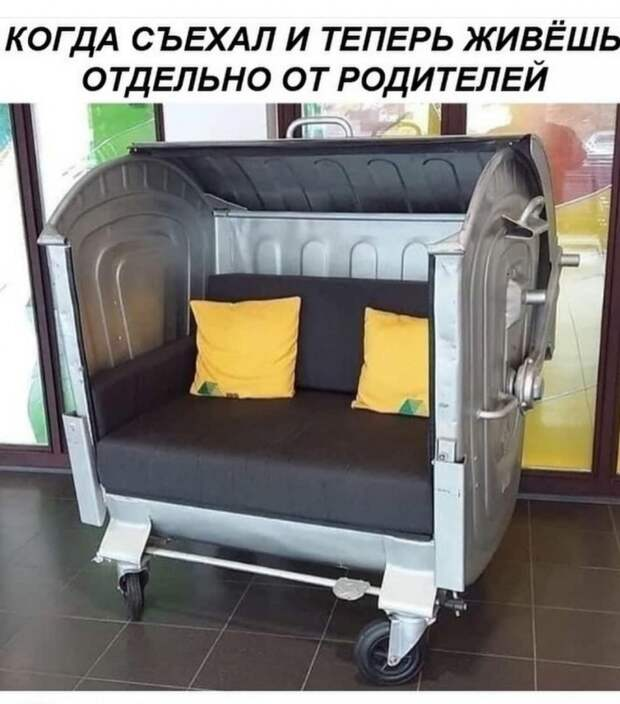 """""""Мусорный"""" ... диванчик"""