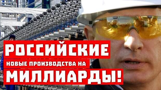 Российские миллиарды: производства, которых нет!