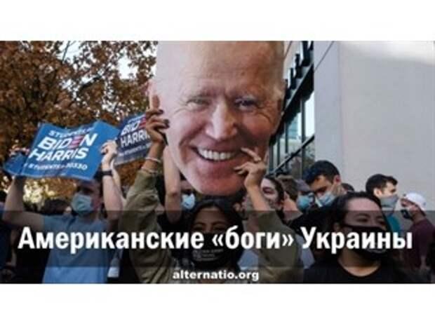 Американские «боги» Украины