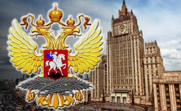 Заявление МИД России об ответных мерах в связи с враждебными действиями США