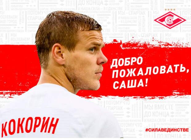 «Спартак» подтвердил, что будет рассматривать предложения по Кокорину