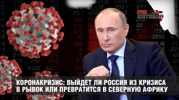 Коронакризис: выйдет ли Россия из кризиса в рывок или превратится в Северную Африку