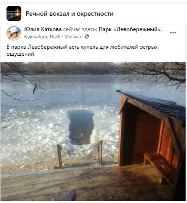 Фото дня: парк «Левобережный» к сезону «моржей» готов