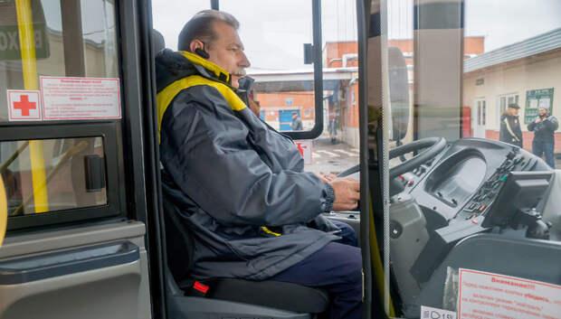 Волонтеры смогут бесплатно передвигаться в общественном транспорте в Подмосковье