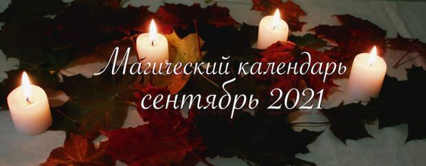 Магический календарь на сентябрь 2021 г.