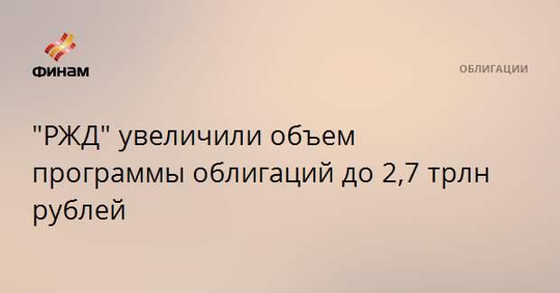 """""""РЖД"""" увеличили объем программы облигаций до 2,7 трлн рублей"""