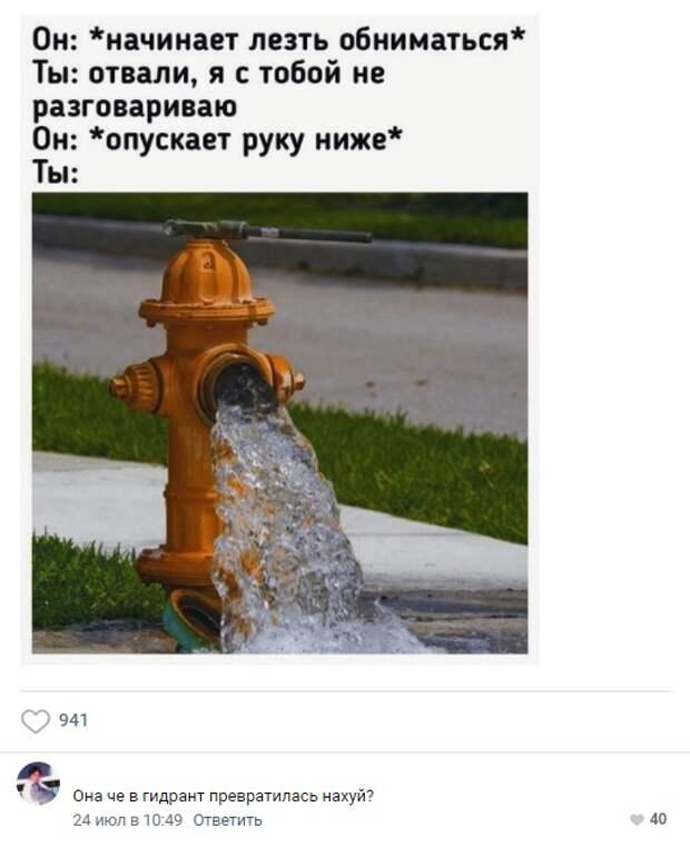 Пошлые посты из соцсетей с комментариями