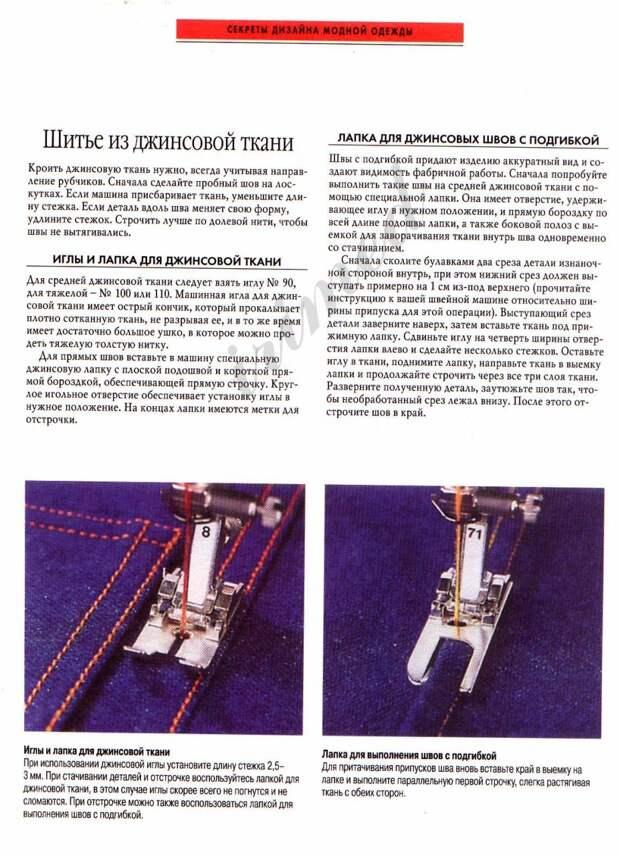 Как шить джинсовую ткань