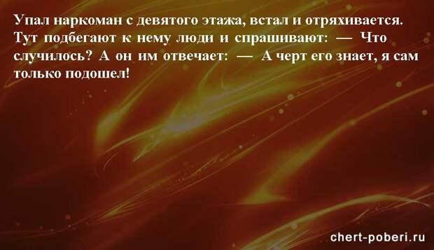 Самые смешные анекдоты ежедневная подборка chert-poberi-anekdoty-chert-poberi-anekdoty-18330504012021-6 картинка chert-poberi-anekdoty-18330504012021-6