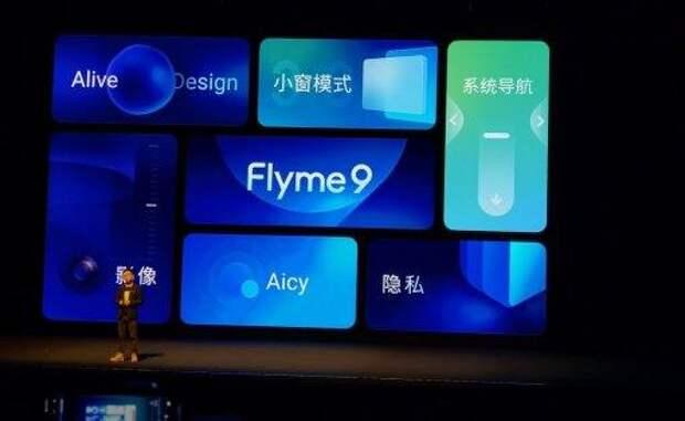 Meizu представила Flyme 9 и список поддерживаемых смартфонов