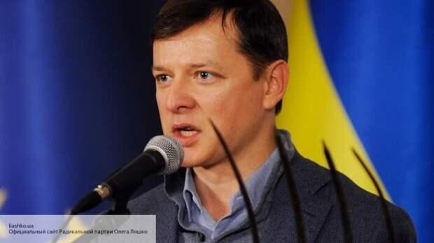 «Надо говорить людям правду»: Ляшко озвучил, где Киев взял деньги на выплаты пенсионерам