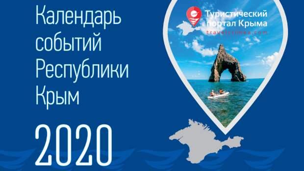Турпортал Крыма завоевал вторую награду на конкурсе «PROБРЕНД»
