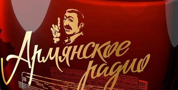 Блог Павла Аксенова. Анекдоты от Пафнутия. Армянское радио