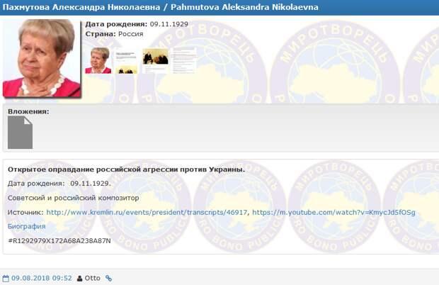 Врагом Украины объявлена Александра Николаевна Пахмутова