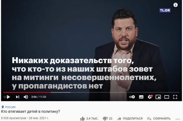 Леонид Волков ответит по закону за политическое развращение несовершеннолетних