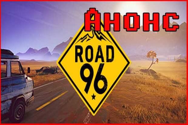 Анонс Road 96 - уникального симулятора автостопа!