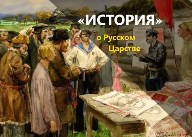 Как  Ленин и большевики обманули русский народ