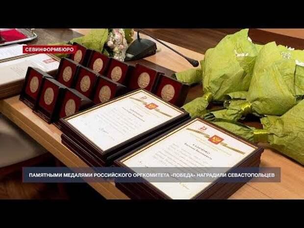 Памятными медалями Российского оргкомитета «Победа» наградили севастопольцев