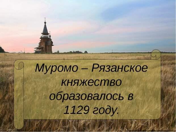 Муромо-Рязанское Княжество