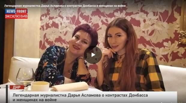 Легендарная журналистка Дарья Асламова о контрастах Донбасса и женщинах на войне