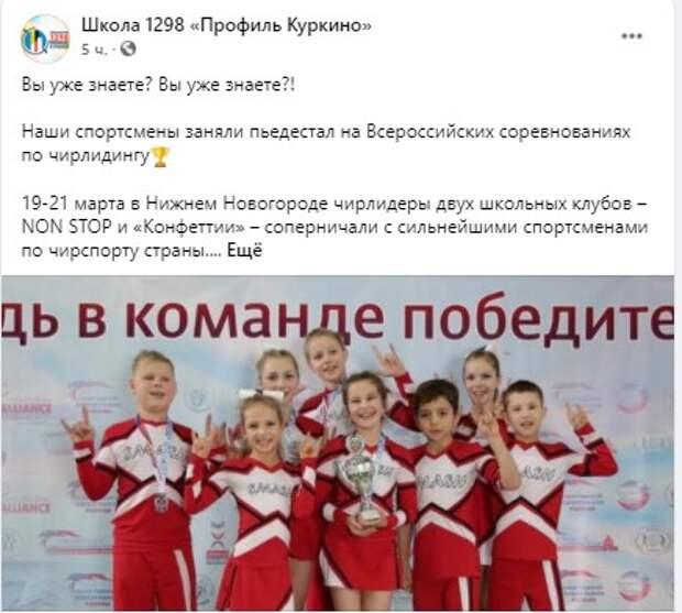 Ученицы школы № 1298 стали чемпионами Всероссийских соревнований по чирлидингу