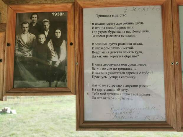 А когда-то здесь кипела жизнь... Природа, Природа России, Поле, Деревня, Активный отдых, Память, Памятник, Длиннопост