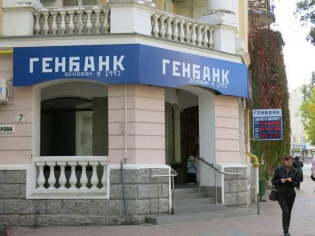 СМИ: ЦБ тайно выделил 20 млрд рублей на спасение крымского Генбанка