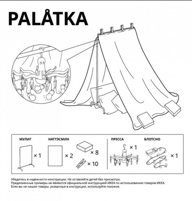 как сделать палатку дома